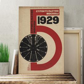 image-'Russian Constructivist Cover' by El Lissitzky Painting Print on Canvas East Urban Home Size: 60cm H x 40cm W